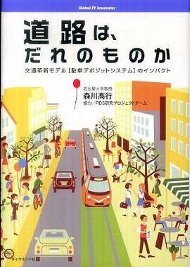 道路は、だれのものか―交通革新モデル「駐車デポジットシステム」のインパクト