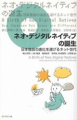 ネオ・デジタルネイティブの誕生―日本独自の進化を遂げるネット世代