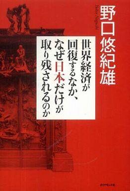 世界経済が回復するなか、なぜ日本だけが取り残されるのか