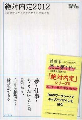 絶対内定〈2012〉自己分析とキャリアデザインの描き方