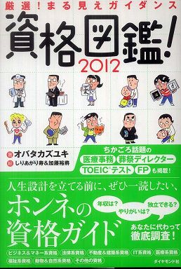 資格図鑑!〈2012〉―厳選!まる見えガイダンス