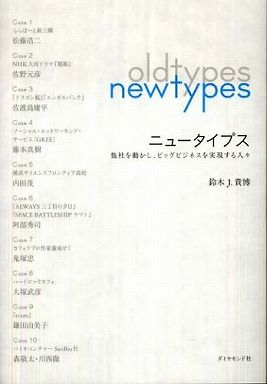 ニュタイプス―他社を動かし、ビッグビジネスを実現する人々