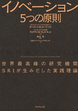 イノベーション5つの原則―世界最高峰の研究機関SRIが生みだした実践理論