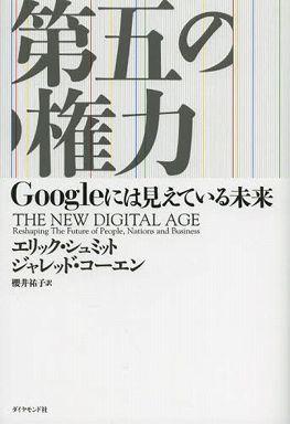 第五の権力―Googleには見えている未来