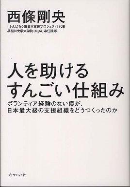 人を助けるすんごい仕組み―ボランティア経験のない僕が、日本最大級の支援組織をどうつくったのか