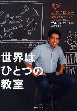 世界はひとつの教室―「学び×テクノロジー」が起こすイノベーション