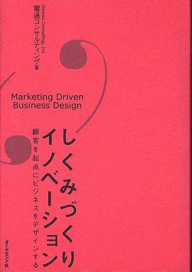 しくみづくりイノベーション―顧客を起点にビジネスをデザインする