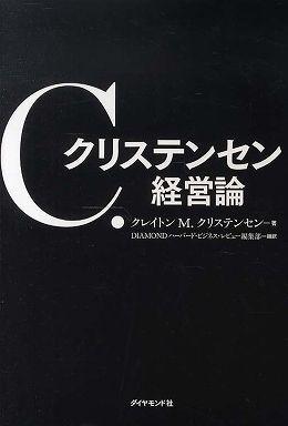 C.クリステンセン経営論