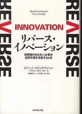 リバース・イノベーション―新興国の名もない企業が世界市場を支配するとき