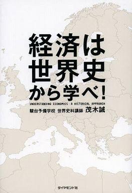 経済は世界史から学べ!