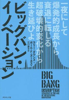 ビッグバン・イノベーション―一夜にして爆発的成長から衰退に転じる超破壊的変化から生き延びよ