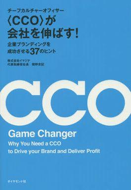 チーフカルチャーオフィサー(CCO)が会社を伸ばす!―企業ブランディングを成功させる37のヒント