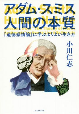 アダム・スミス 人間の本質―『道徳感情論』に学ぶよりよい生き方