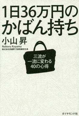 1日36万円のかばん持ち―三流が一流に変わる40の心得