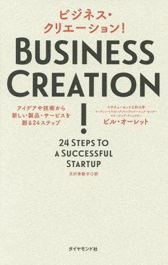 ビジネス・クリエーション!―アイデアや技術から新しい製品・サービスを創る24ステップ