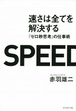 速さは全てを解決する―『ゼロ秒思考』の仕事術
