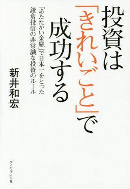 投資は「きれいごと」で成功する―「あたたかい金融」で日本一をとった鎌倉投信の非常識な投資のルール