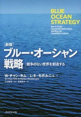 ブルー・オーシャン戦略―競争のない世界を創造する (新版)