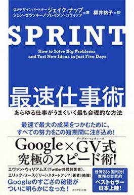SPRINT最速仕事術―あらゆる仕事がうまくいく最も合理的な方法