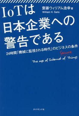 IoTは日本企業への警告である―24時間「機械に監視される時代」のビジネスの条件