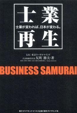 士業再生―士業が変われば、日本が変わる。