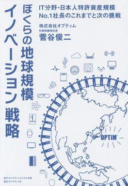 ぼくらの地球規模イノベーション戦略―IT分野・日本人特許資産規模No.1社長のこれまでと次の挑戦