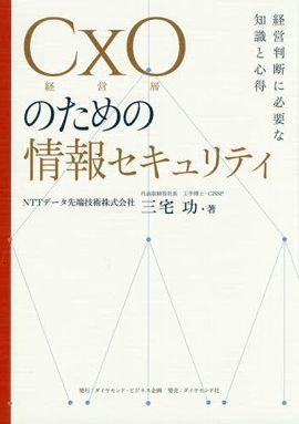 CxO(経営層)のための情報セキュリティ―経営判断に必要な知識と心得