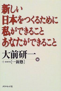 新しい日本をつくるために私ができることあなたができること