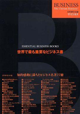 世界で最も重要なビジネス書