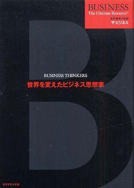 世界を変えたビジネス思想家