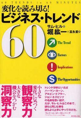 変化を読み切る!ビジネス・トレンド60