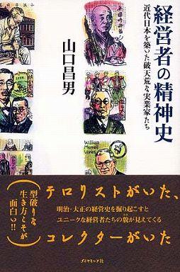 経営者の精神史―近代日本を築いた破天荒な実業家たち
