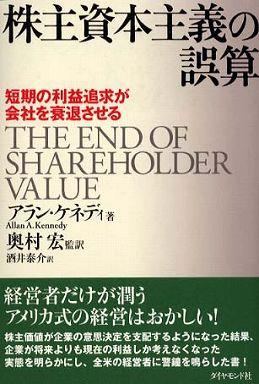 株主資本主義の誤算―短期の利益追求が会社を衰退させる