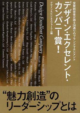 デザイン・エクセレント・カンパニー賞!―受賞経営者が語る26通りのブランドマネジメント