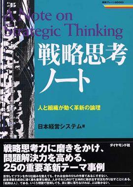 戦略思考ノート―人と組織が動く革新の論理