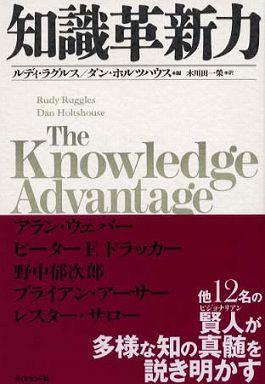 知識革新力