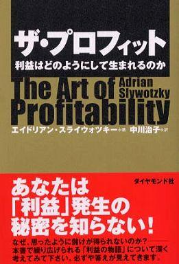 ザ・プロフィット―利益はどのようにして生まれるのか