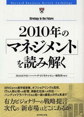 2010年の「マネジメント」を読み解く