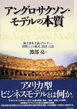 アングロサクソン・モデルの本質―株主資本主義のカルチャー 貨幣としての株式、法律、言語