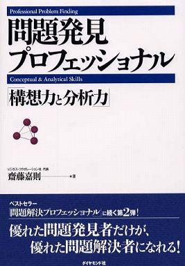 問題発見プロフェッショナル―「構想力と分析力」