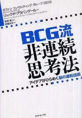 BCG流非連続思考法―アイデアがひらめく脳の運転技術