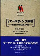 新版 マーケティング原理―戦略的行動の基本と実践 (新版)