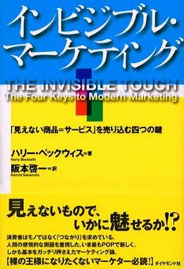 インビジブル・マーケティング―「見えない商品=サービス」を売り込む四つの鍵