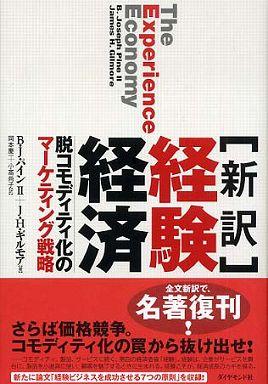 """""""新訳"""" 経験経済―脱コモディティ化のマーケティング戦略"""