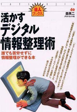 活かすデジタル情報整理術―誰でも苦労せずに情報整理ができる本