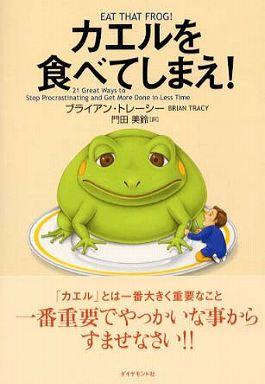 カエルを食べてしまえ!