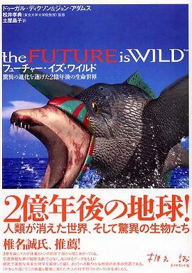フューチャー・イズ・ワイルド―驚異の進化を遂げた2億年後の生命世界