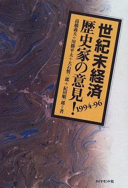 世紀末経済 歴史家の意見!―1994‐96