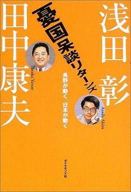 憂国呆談リターンズ―長野が動く、日本が動く