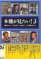 本棚が見たい!〈3〉